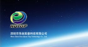 深圳华泉拓普科技官方网站建设