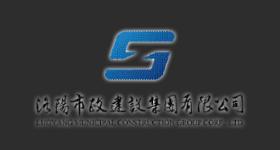 洛阳市政集团官方网站建设