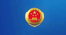 孟津检察院网络平台搭建