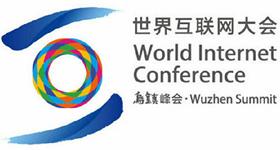 2014首届世界互联网大会