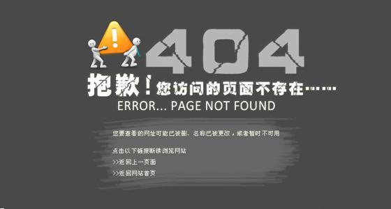 洛阳SEO教程之404页面