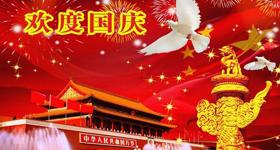 洛阳网格设计国庆放假通知