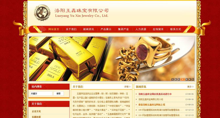 洛阳玉鑫珠宝有限公司网站建设项目
