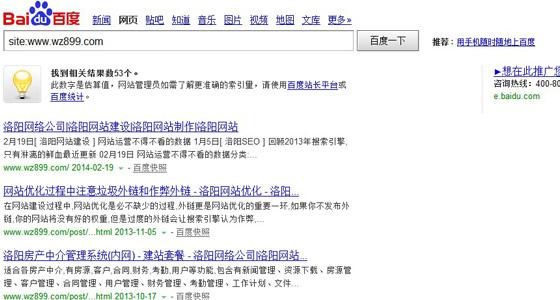 洛阳网络公司讲解网站site后首页不在第一位