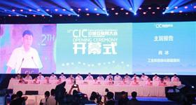 2013中国互联网大会——中国互联网呈现四大新发展态势