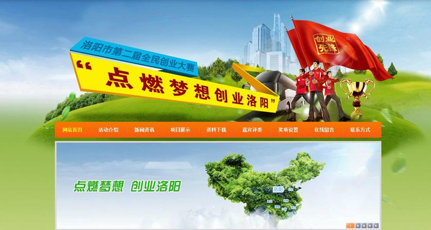 祝贺洛阳网络公司承建青年创业中心网站建设