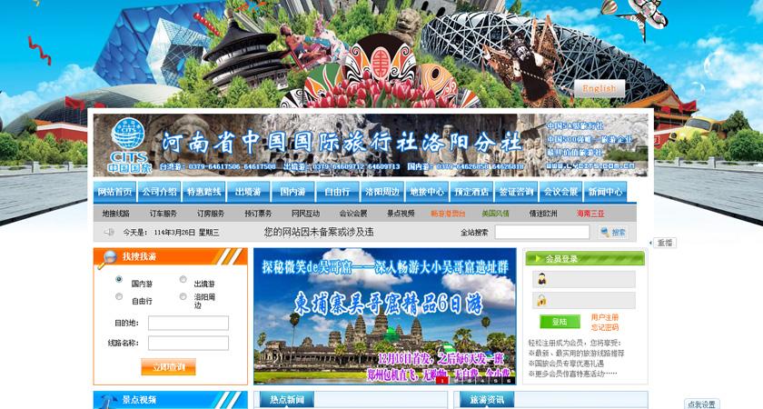 洛阳网格承接中国国旅洛阳分社网站建设