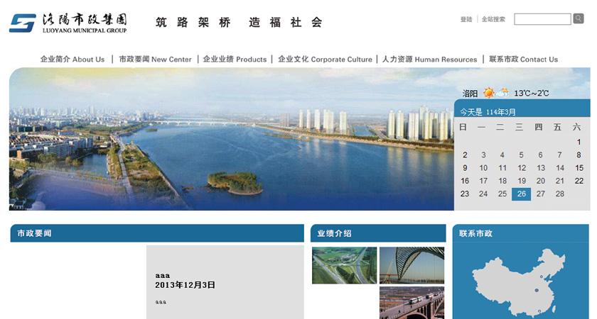 洛阳市政集团网站建设项目