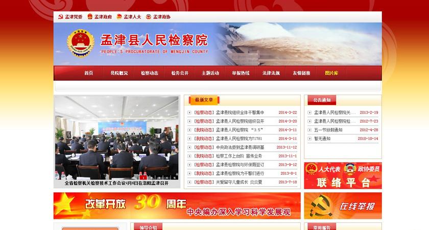 洛阳网格承接孟津检查院网站