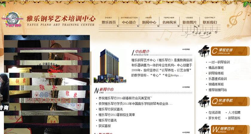洛阳雅乐钢琴网站建设及优化