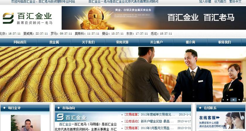 香港百汇金业网站建设及网站优化