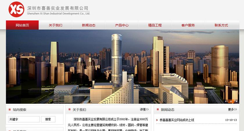 深圳喜善实业官网建设
