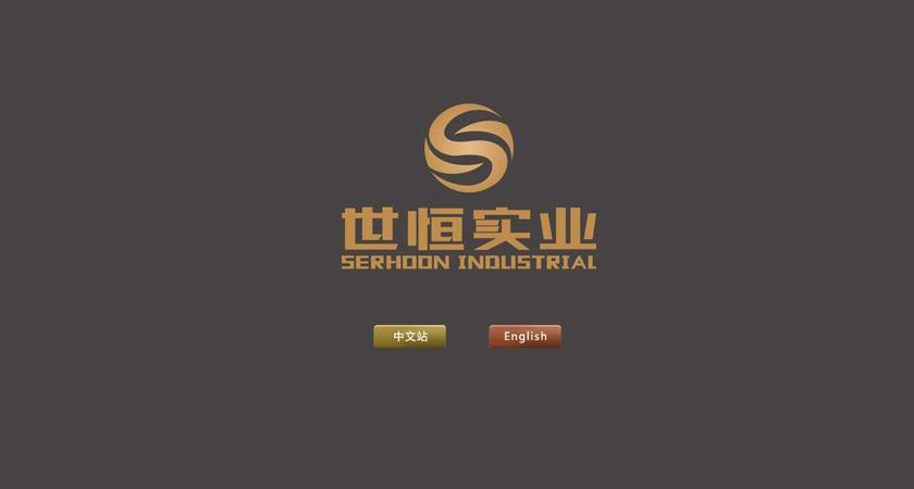 世恒实业官方网站建设