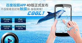 百度视频推出4D触感技术