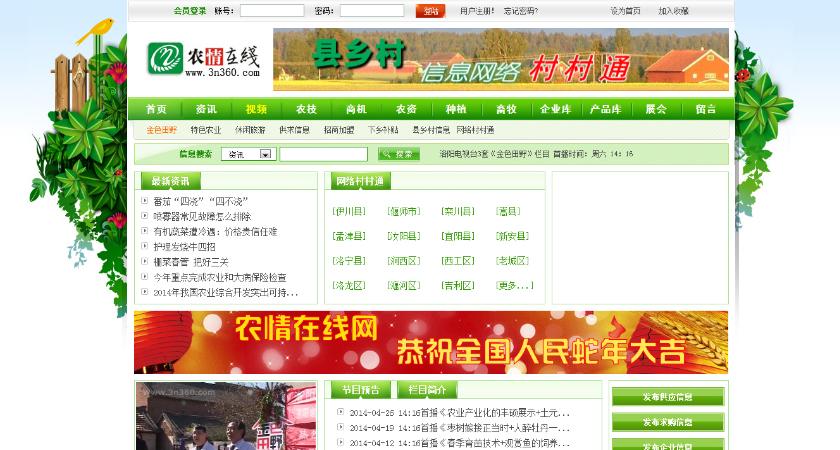 农情在线网站建设