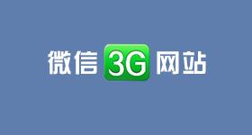 洛阳微信3G网站开发建设