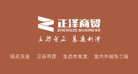 承接洛阳正泽商贸网站建设项目
