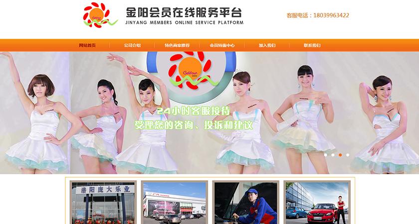 洛阳金阳会员官方网站建设