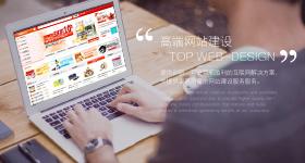 商城网站设计分析——网页首屏设计
