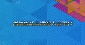2015洛阳移动互联网大会成功召开