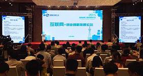 河南第二届互联网大会成功举办