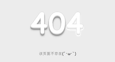 404页面应该怎么做