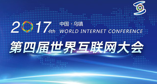 2017世界互联网大会大佬金句