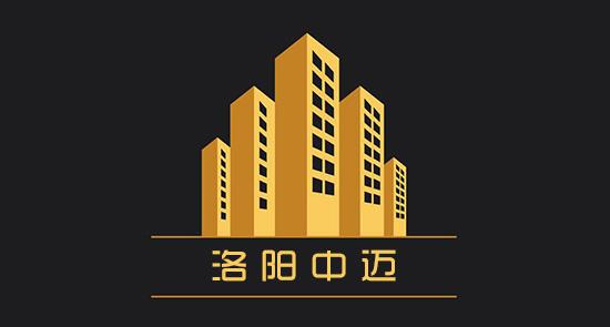 洛阳中迈集团建设安装公司