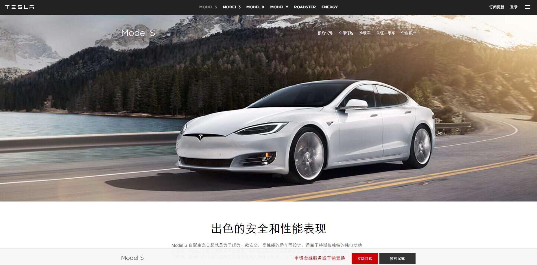 特斯拉电动汽车网页设计