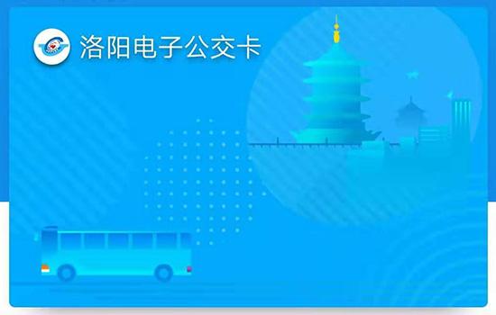 洛阳电子公交卡启用